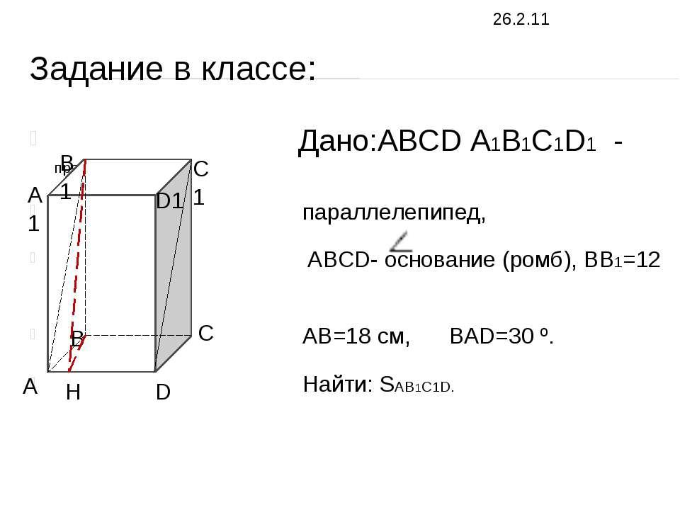 Задание в классе: Дано:ABCD A1B1C1D1 - прямой параллелепипед, ABCD ABCD- осно...