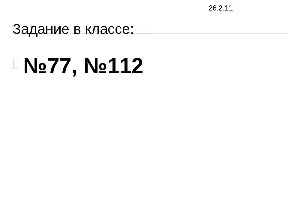 Задание в классе: №77, №112 №77, №112