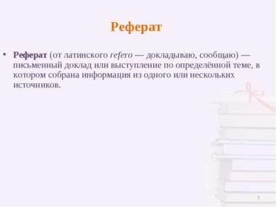 Реферат Реферат (от латинского refero — докладываю, сообщаю) — письменный док...
