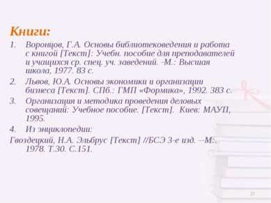 Книги: Воронцов, Г.А. Основы библиотековедения и работа с книгой [Текст]: Уче...