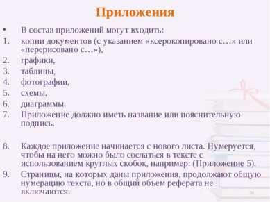 Приложения В состав приложений могут входить: копии документов (с указанием «...