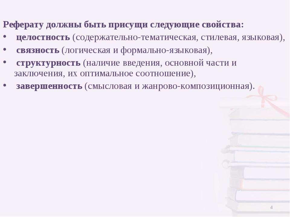 Реферату должны быть присущи следующие свойства: целостность (содержательно-т...