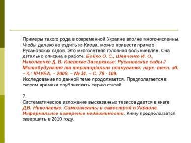 Примеры такого рода в современной Украине вполне многочисленны. Чтобы далеко ...