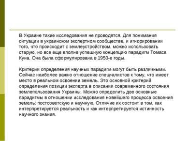 В Украине такие исследования не проводятся. Для понимания ситуации в украинск...