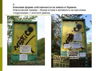 4. Клановая форма собственности на землю в Украине. Классический пример – Жук...