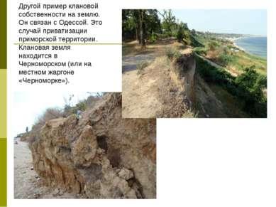 Другой пример клановой собственности на землю. Он связан с Одессой. Это случа...