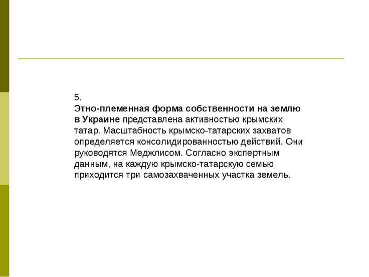 5. Этно-племенная форма собственности на землю в Украине представлена активно...