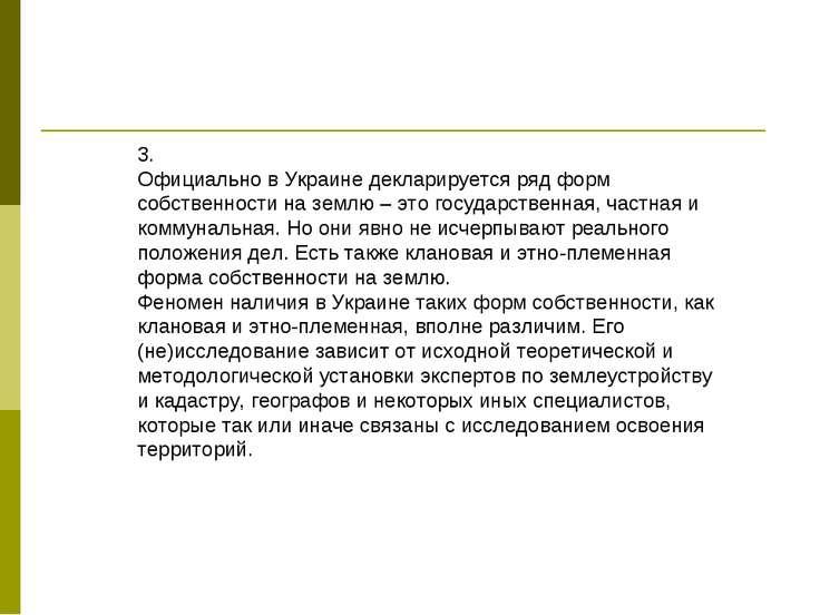 3. Официально в Украине декларируется ряд форм собственности на землю – это г...
