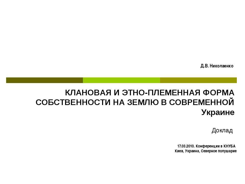 17.03.2010. Конференции в КНУБА Киев, Украина, Северное полушарие Д.В. Никола...