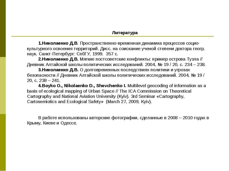 Литература Николаенко Д.В. Пространственно-временная динамика процессов социо...