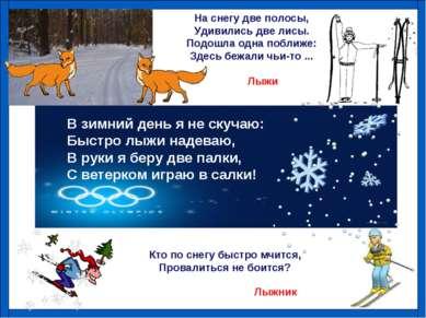 В зимний день я не скучаю: Быстро лыжи надеваю, В руки я беру две палки, С ве...