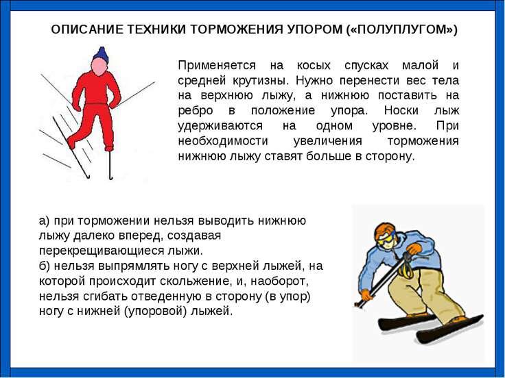ОПИСАНИЕ ТЕХНИКИ ТОРМОЖЕНИЯ УПОРОМ («ПОЛУПЛУГОМ») Применяется на косых спуска...