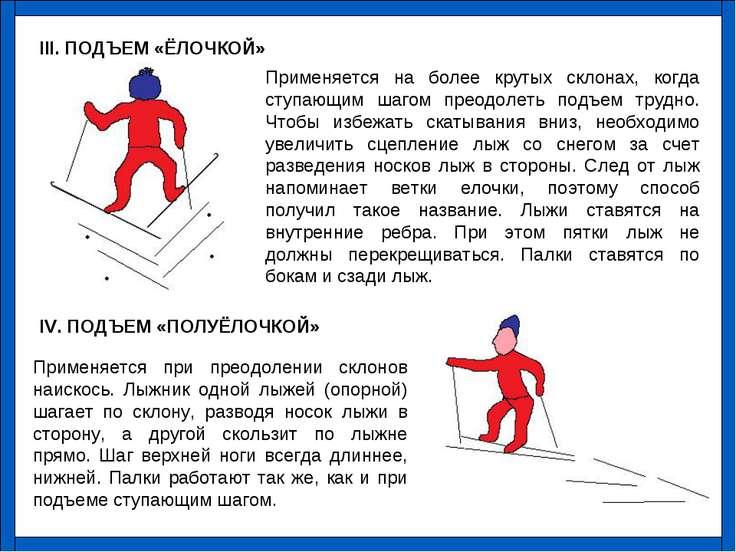 III. ПОДЪЕМ «ЁЛОЧКОЙ» Применяется на более крутых склонах, когда ступающим ша...