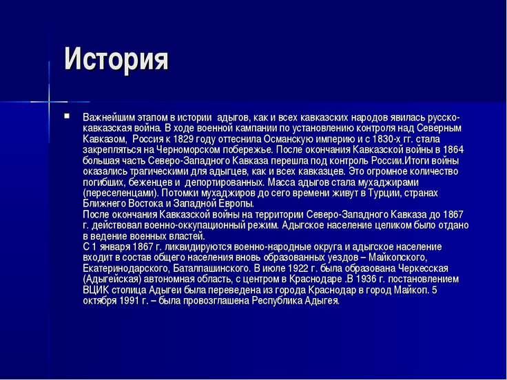 История Важнейшим этапом в истории адыгов, как и всех кавказских народов яви...