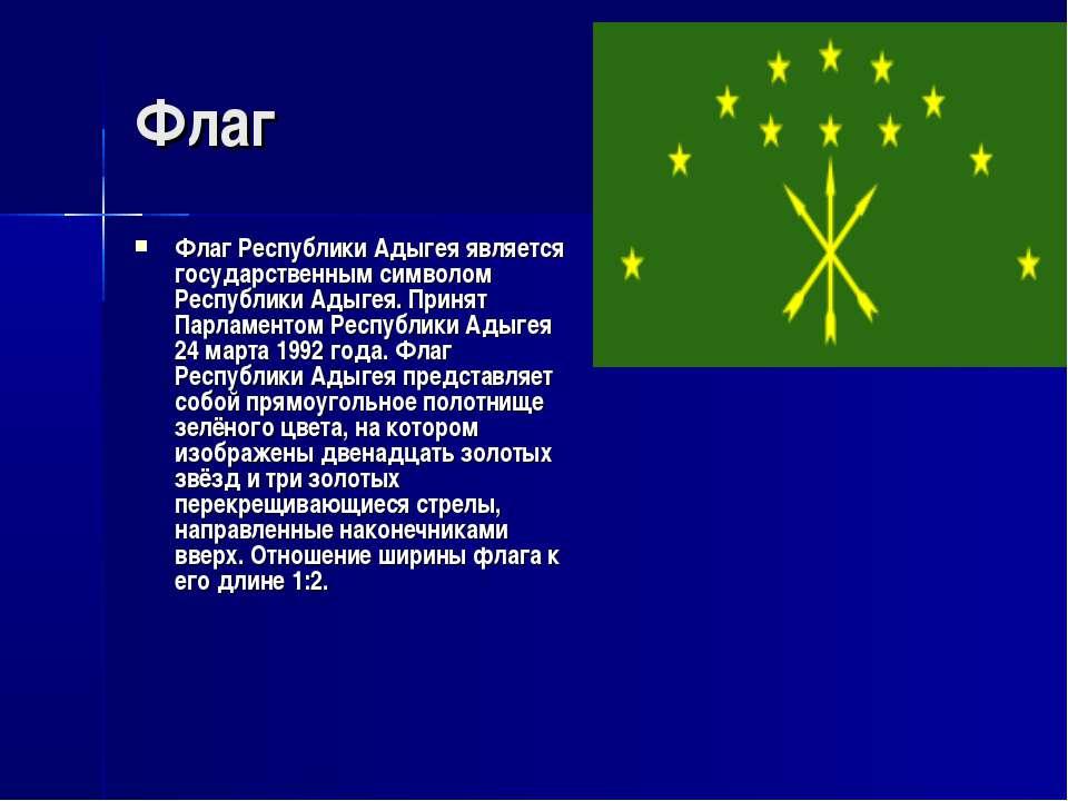 Флаг Флаг Республики Адыгеяявляется государственным символом Республики Адыг...
