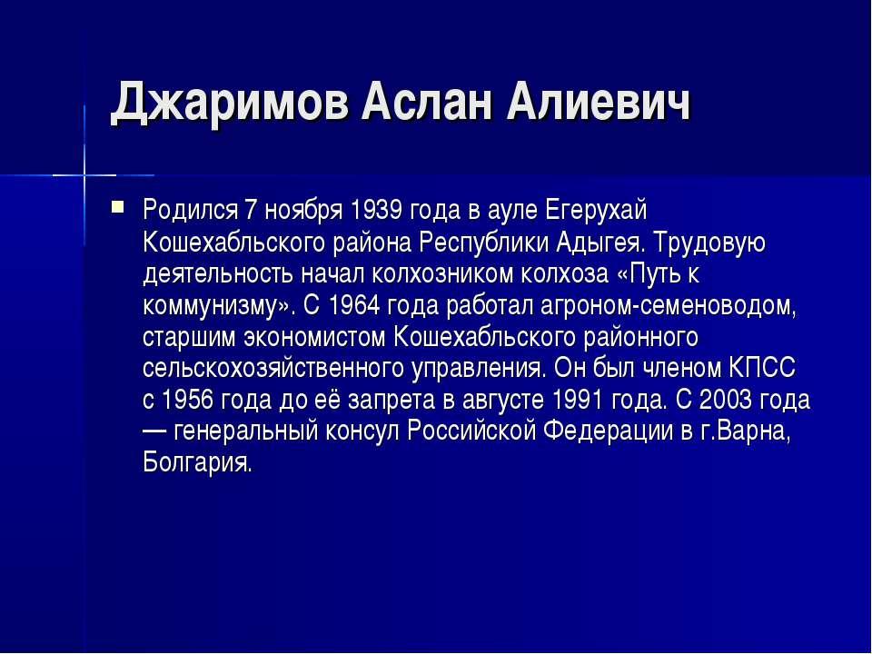 Джаримов Аслан Алиевич Родился 7 ноября 1939 года в ауле Егерухай Кошехабльск...