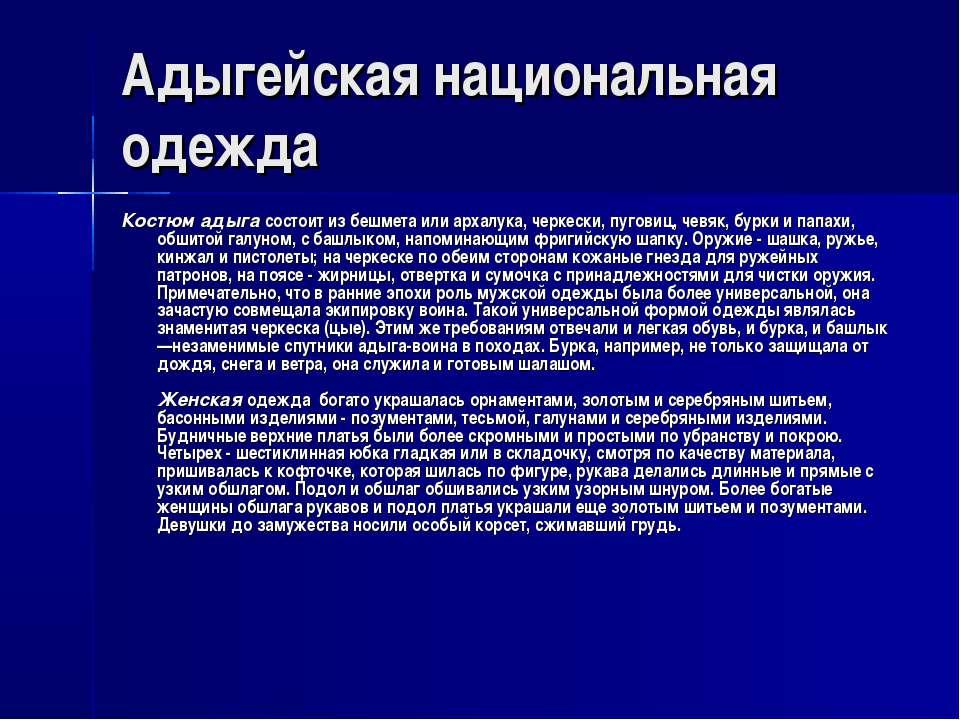 Адыгейская национальная одежда Костюм адыга состоит из бешмета или архалука, ...
