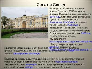 Сенат и Синод 24 августа 1829 было заложено здание Сената; в 1830 — здания Си...