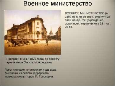 Военное министерство ВОЕННОЕ МИНИСТЕРСТВО (в 1802-08 Мин-во воен.-сухопутных ...