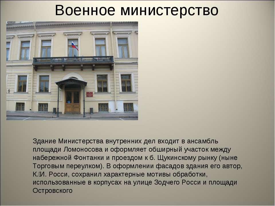Военное министерство Здание Министерства внутренних дел входит в ансамбль пло...