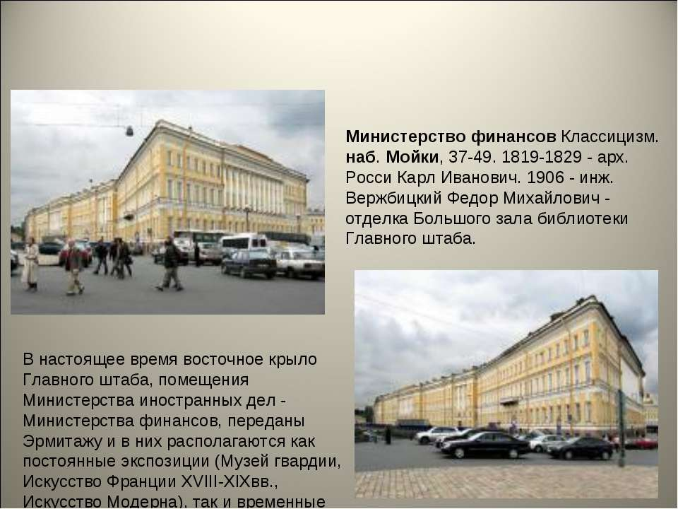 Министерство финансов Классицизм. наб. Мойки, 37-49. 1819-1829 - арх. Росси К...