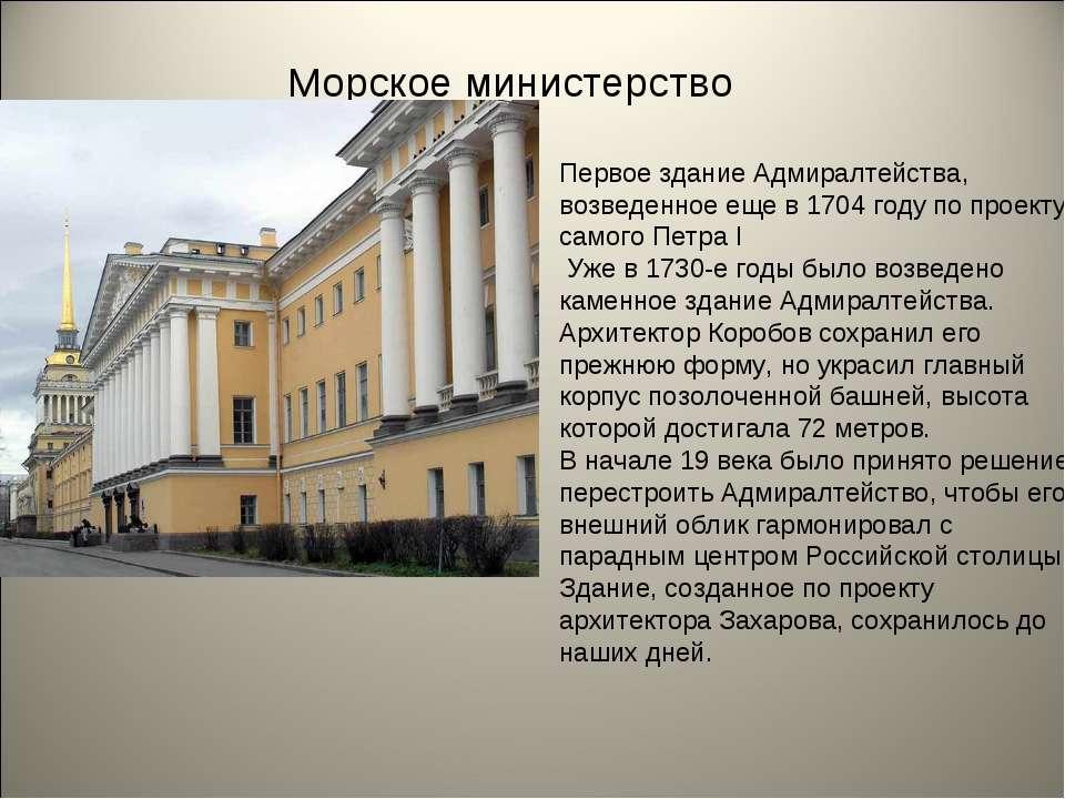 Морское министерство Первое здание Адмиралтейства, возведенное еще в 1704 год...