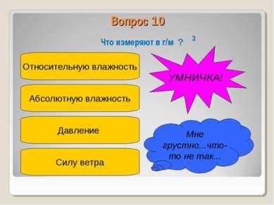 Вопрос 10 Что измеряют в г/м ? Относительную влажность Абсолютную влажность Д...