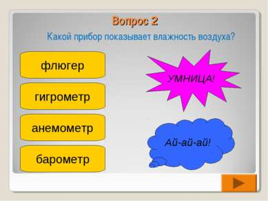 Вопрос 2 Какой прибор показывает влажность воздуха? флюгер гигрометр анемомет...