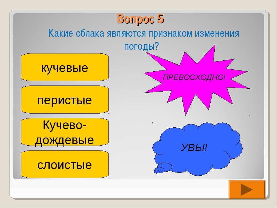 Вопрос 5 Какие облака являются признаком изменения погоды? кучевые перистые К...