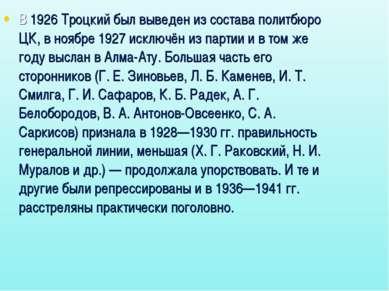 В 1926 Троцкий был выведен из состава политбюро ЦК, в ноябре 1927 исключён из...