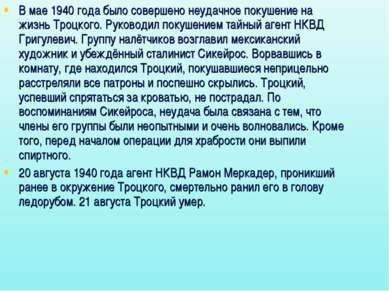 В мае 1940 года было совершено неудачное покушение на жизнь Троцкого. Руковод...