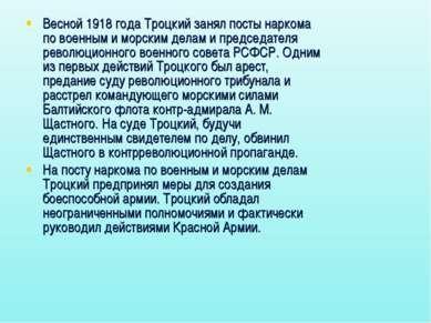 Весной 1918 года Троцкий занял посты наркома по военным и морским делам и пре...