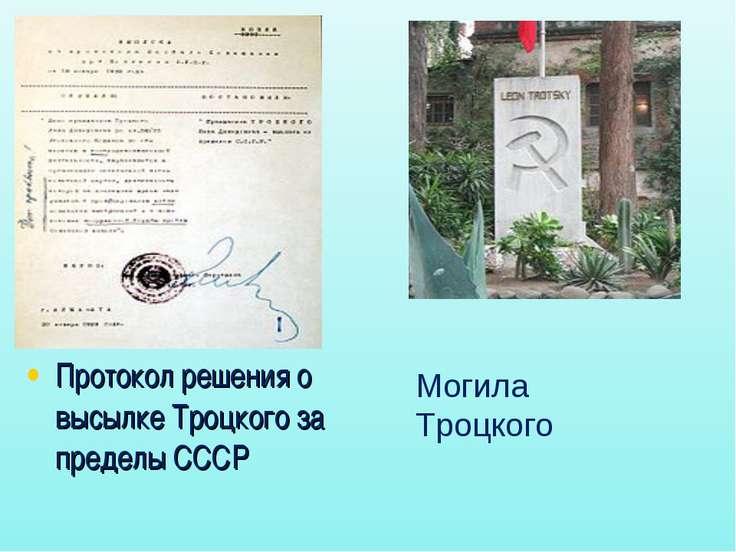 Протокол решения о высылке Троцкого за пределы СССР Могила Троцкого