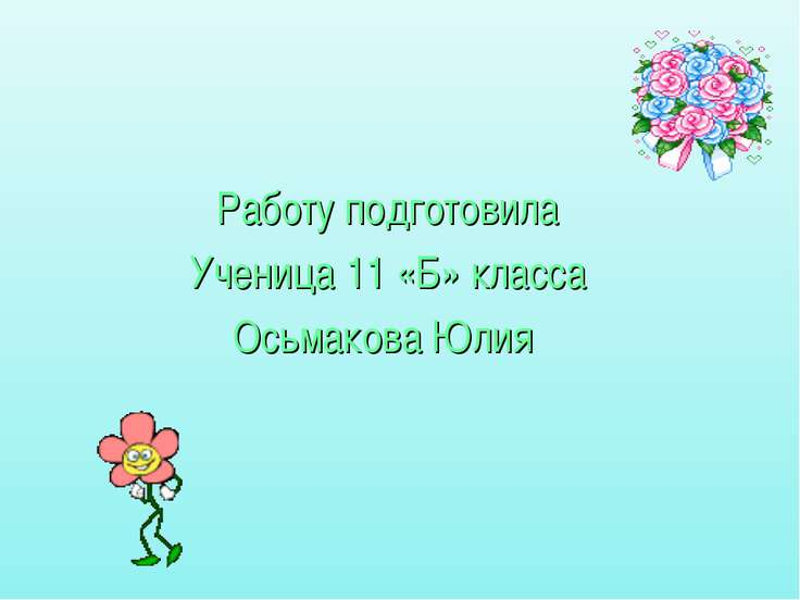 Работу подготовила Ученица 11 «Б» класса Осьмакова Юлия