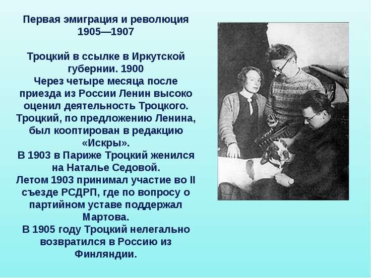 Первая эмиграция и революция 1905—1907 Троцкий в ссылке в Иркутской губернии....
