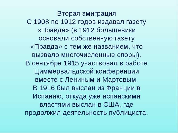 Вторая эмиграция С 1908 по 1912 годов издавал газету «Правда» (в 1912 большев...