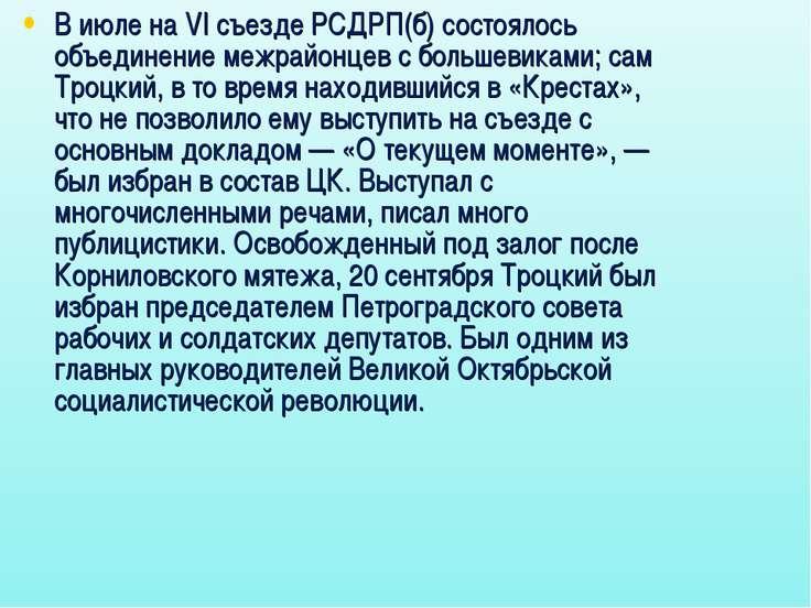 В июле на VI съезде РСДРП(б) состоялось объединение межрайонцев с большевикам...