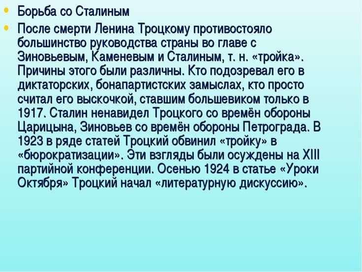 Борьба со Сталиным После смерти Ленина Троцкому противостояло большинство рук...