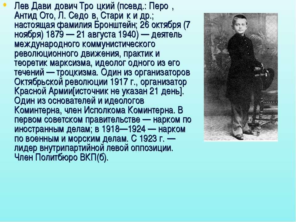Лев Дави дович Тро цкий (псевд.: Перо , Антид Ото, Л. Седо в, Стари к и др.; ...