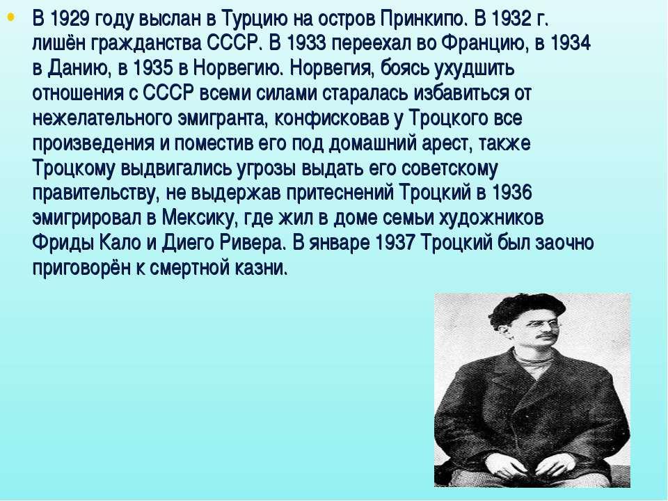 В 1929 году выслан в Турцию на остров Принкипо. В 1932 г. лишён гражданства С...