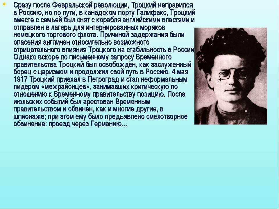 Сразу после Февральской революции, Троцкий направился в Россию, но по пути, в...