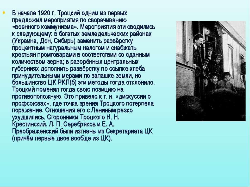 В начале 1920 г. Троцкий одним из первых предложил мероприятия по сворачивани...