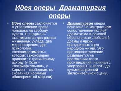 Идея оперы Драматургия оперы Идея оперы заключается в утверждении права челов...