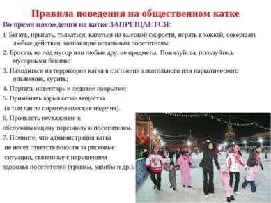Правила поведения на общественном катке Во время нахождения на катке ЗАПРЕЩАЕ...
