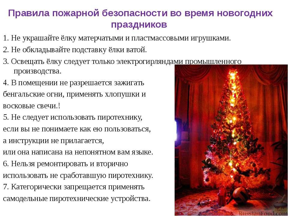 Правила пожарной безопасности во время новогодних праздников 1. Не украшайте ...