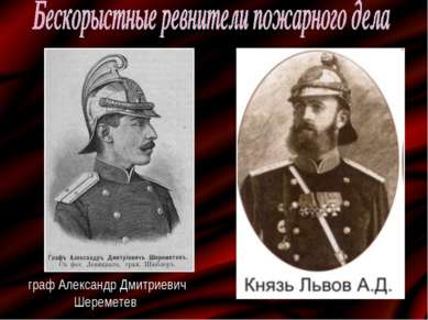 бескорыстные ревнители пожарного дела граф Александр Дмитриевич Шереметев гра...