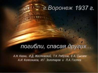 А.Н. Казни, И.Д. Жестовский, Т.К. Рябузов, Е.А. Сысоев А.И. Колесников, И.Г. ...
