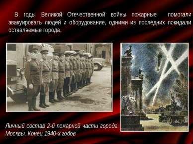 Личный состав 2-й пожарной части города Москвы. Конец 1940-х годов В годы Вел...