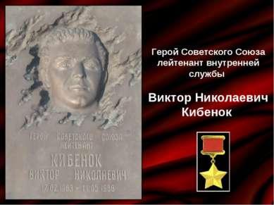 Герой Советского Союза лейтенант внутренней службы Виктор Николаевич Кибенок