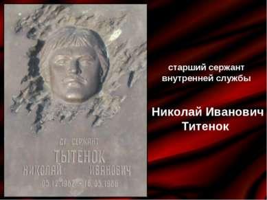 старший сержант внутренней службы Николай Иванович Титенок